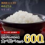 米 送料無料 ポイント消化 お米 有名ブランド米 食べ比べセット お試し600円 令和2年産 ※ゆうパケット配送のため日時指定・代引不可