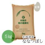 玄米 お米 5kg 米 北海道産 ななつぼし 令和元年産 分搗き 送料無料 (※北海道・沖縄・離島を除く)