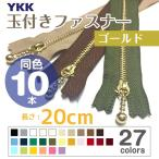 YKK 玉付きファスナー ゴールド 20cm MGC-33_20CMX10