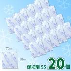不織布保冷剤SS フジクールパック(20g)×20個 ジェルタイプ