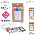 みや古染 リアクト4色入り(VIVID、MILD、LIGHT) REACT 技法用染料 粉末染料