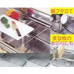 シンクトレー 伸縮 スライド シンク 水切り 鍋ふた ホルダー付き 日本製 18-8 ステンレス