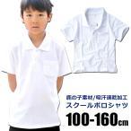 ≪メール便160円≫ご好評の男子用鹿の子ポロシャツです。 スクールシャツ小学生制服 ポロシャツ 半袖 男子用 A体 スクールシャツ