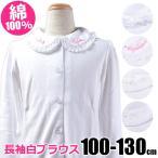 綿100% 女子スクールブラウス 女児 長袖 丸襟 白 前開