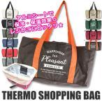 サーモショッピングバッグ お買い物バッグ かごバッグ 買い物かごバッグ 保冷 保温 レディース エコバッグ レジかごぴったり メール便送料無料