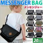 ≪メール便に限り送料無料≫ミニメッセンジャーバッグ