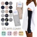 【3枚同時購入で送料無料】アームカバー UV 涼しい アームカバー かわいい アームカバー レディース 接触冷感