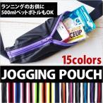 ウエストポーチ ジョギング ポーチ ランニング バッグ