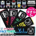 ビッグバン フェイスタオル 韓流スター BIGBANG コットン100% ロングタオル ビックバン公式グッズ 人気 タオル Gドラゴン トップ ソル Dライト ヴィアイ