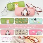 ≪メール便送料180円≫メガネケース 眼鏡ケース めがねケース かわいい おしゃれ ハード 犬 柴犬 豆しば 猫 ネコ 眼鏡 メガネ 小物 雑貨