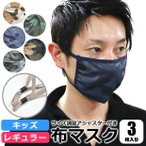 迷彩 布マスク くり返し洗える布マスク 3枚入り 調節可能 アジャスター 付き 洗える マスク 迷彩柄 カモフラ カノコ 2点以上でメール便送料無料
