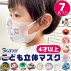 立体 マスク 子供 不織布マスク 三層構造 キッズ 幼児 男の子 女の子 はらぺこあおむし マイメロディ キティ 車 電車 新幹線 MSKS3 4才以上 3点以上で送料無料