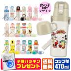 水筒 子ども 直飲み ステンレス 2way コップ付き水筒 ステンレスボトル ハミングミント セール おしゃれ キッズ 保冷 保温 送料無料