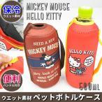 ミッキーマウス ミッキー ハローキティ キティ ウエット素材保冷ペットボトルカバー ペットボトル ケース カバー ホルダー 収納 キッズ 子ども wspb7 送料無料