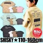 SHISKY シスキー バックプリント BIGシルエット 半袖 Tシャツ キッズ 男の子 女の子 子供服 110 120 130 140 150 160 綿100% メール便送料無料