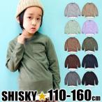 SHISKY 長袖 Tシャツ ロンT キッズ 男の子 長袖 Tシャツ 女の子 ポケット付き レイヤード 重ね着風 子供服  110-160cm メール便送料無料