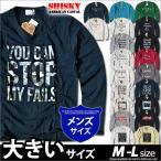 ロンt ジュニア 160cm 165cm 170cm 175cm 大きいサイズ メンズ 長袖Tシャツ キッズ 子供服 男の子 ロングTシャツ tシャツ 送料無料