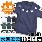SHISKY シスキー ラッシュガード 半袖 迷彩柄 カモフラ 柄 星柄 プリント ラグラン カモフラージュ 紫外線対策 男の子 110cm-160cm 送料無料