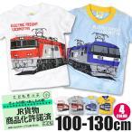 JR 貨物 プリント 半袖Tシャツ 半袖シャツ コットン100% 夏 トップス 子ども こども ボーイズ メール便対応