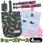 ショッピングシューズ シューズケース バッグ シューズバッグ 上靴入れ 上履き キルティング 恐竜 きょうりゅう 猫 ねこ ネコ 男の子 女の子 TPK069 TPK70 TPK71 TPK72 送料無料