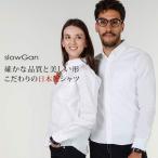プレミアムクリアオックスフォードシャツ ボタンダウンシャツ メンズ 白シャツ 長袖 タイト 細身 スリム ホワイト 綿