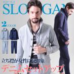 セットアップ メンズ デニム 上下 スーツ ジャケット SLOWGAN スローガン