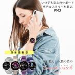 スマートウォッチ レディース 国内正規品 日本正規品 iPhone Android 日本語対応 日本語説明書 スポーツ ランニング Line通知 歩数計 心拍数 血圧 防水 時計
