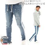 スキニーパンツ メンズ デニム 秋 秋服 裾ジップ ダメージ スキニー ストレッチ ブルー 大きいサイズ 韓国 S-XL 30代ファッション 40代