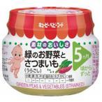 キューピー 【数量限定】【キューピー】緑のお野菜とさつまいも(うらごし) 70g 5ヶ月頃から〔離乳食・ベビーフード 〕 [振込不可]