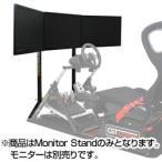 マイルストーン NLR-A001 Racing Monitor Stand 【Next Level Racing】【ゲーミングシートオプション】
