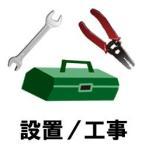 【エアコン】[窓用]ソフマップ エアコン標準設置工事券(単品注文不可)