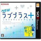 〔中古〕コナミデジタルエンタテインメント  NEWラブプラス+ 〔3DS〕
