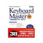 【お取り寄せ】プラト Keyboard Master Ver.6 思考の速さでキーを打つ HYB/CD