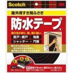 3Mジャパン 3M 屋外用すき間ふさぎ防水テープ 黒 9mmX25mmX2m EN−79 EN-79