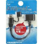 【お取り寄せ】オズマ スマートフォン用[micro USB] 充電変換アダプタ 6cm (docomo/SoftBank用・ブラック) ADD-SP02K