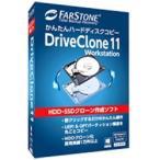 【お取り寄せ】イーフロンティア 〔Win版〕 ハードディスクかんたんコピー DriveClone 11 Workstation
