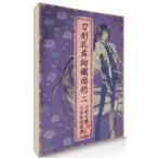 Nitroplus 【09/07発売予定】 刀剣乱舞絢爛図録 二 【書籍】 [代引不可]