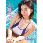 ラインコミュニケーションズ 大澤玲美 / Mature〜楽園の恋 DVD