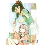 SMD 夏色キセキ 3 BD [振込不可]