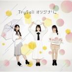 SME TrySail / 「オリジナル。」 通常盤 CD [振込不可]