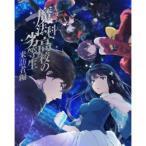 【特典対象】【2021/04/14発売予定】 魔法科高校の劣等生 来訪者編 5 完全生産限定版  Blu-ray