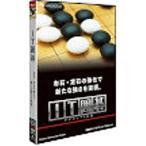 【お取り寄せ】マグノリア IT囲碁 (価格改定版)