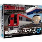 【お取り寄せ】アイマジック 鉄道模型シミュレーター 5-0+