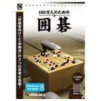 【お取り寄せ】アンバランス 〔Win版〕 100万人のための3D囲碁 [爆発的1480シリーズ ベストセレクション]