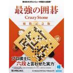 【お取り寄せ】アンバランス 〔Win版〕 最強の囲碁 CrazyStone 優勝記念版