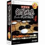 ジャングル 〔Win版〕 世界最強銀星囲碁 Super PLATINUM 4