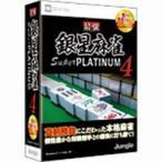ジャングル 〔Win版〕 最強銀星麻雀 Super PLATINUM 4
