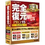 【お取り寄せ】ジャングル 〔Win版〕 完全復元PRO 15 Premium