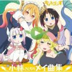 ちょろゴンず /TVアニメ『小林さんちのメイドラゴン』キャラクターソングミニアルバム 小林さんちのメイ曲集 CD