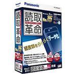 Panasonic 〔Win版〕 読取革命 Ver.15
